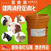 牛积食消化不良、胀气怎么办?必备北京英美尔速效消胀添加剂