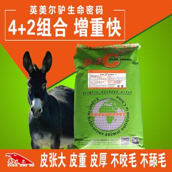 喂驴的饲料多少钱一吨驴育肥用什么方法好厂家直销提供育肥驴的饲料配方
