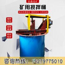 广东矿用搅拌桶高粘土洗沙搅拌设备实验室选煤多槽浮选小型搅拌桶图片