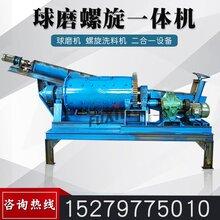 厂家订做小型磨矿球磨机螺旋洗矿球磨一体机卧式实验室球磨机设备图片
