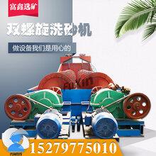 广东大型双螺旋洗沙机全自动水洗石场石粉洗石机单双螺旋分级机图片