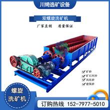 廠家直銷小型槽式脫泥洗礦機雙軸螺旋洗石機大顆粒黏土沙石洗礦機圖片