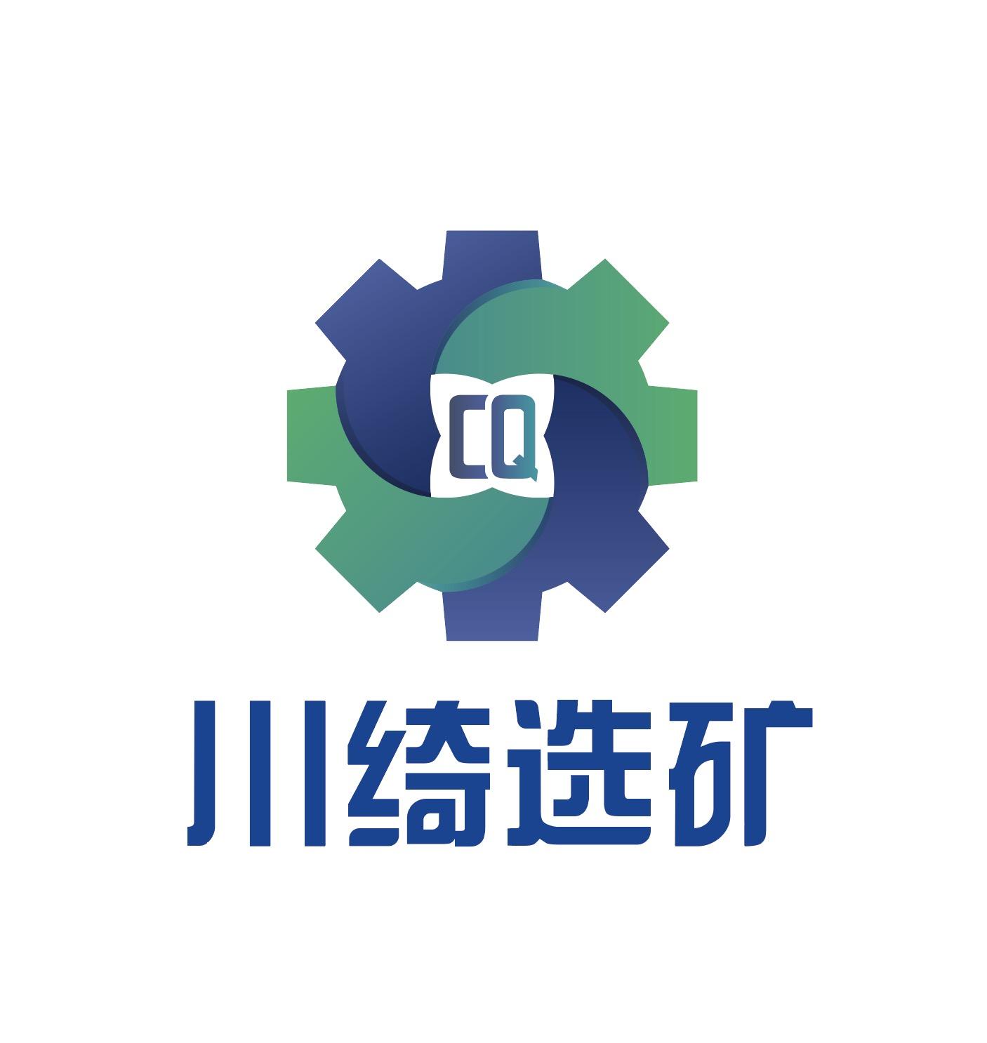 江西省川绮选矿设备制造有限公司