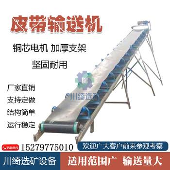廠家沙石物料皮帶輸送機混泥土自動送料機流水線物料運輸帶