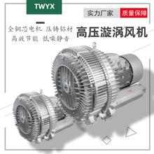 全风漩涡气泵气环式旋涡风机图片