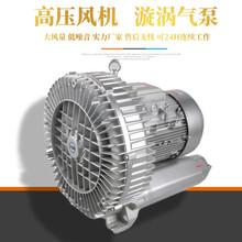 漩涡气泵供鱼池增氧旋涡风机图片