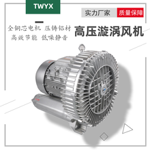 曝气专用漩涡高压风机