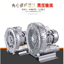 流體輸送專用高壓風機