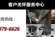 万宝龙维修中国客户关怀服务中心