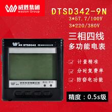 長沙威勝DTSD342(配置號為9N)型三相電子式多功能電能表圖片