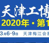 2020年工業自動化技術展伺服電機-氣動元件-傳感器-連接器