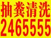 大同市专业疏通下水道电话专业疏通马桶电话2465555