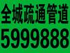 大同市管道清洗电话5999888清理化粪池疏通价格