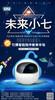 未来小七销售术语--东莞市未来人工智能运营中心