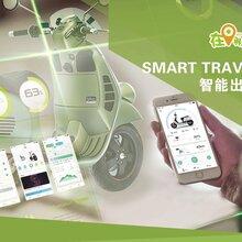 智能電動車解決方案:電瓶車智能化智能終端硬件系統app
