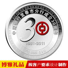 纪念币定制纪念币金银纪念币庆典纪念章图片