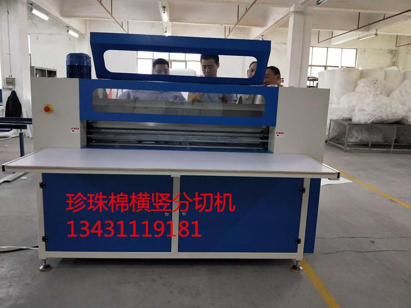珍珠棉横竖分切机、(闸刀、圆刀)滚筒多刀分切机