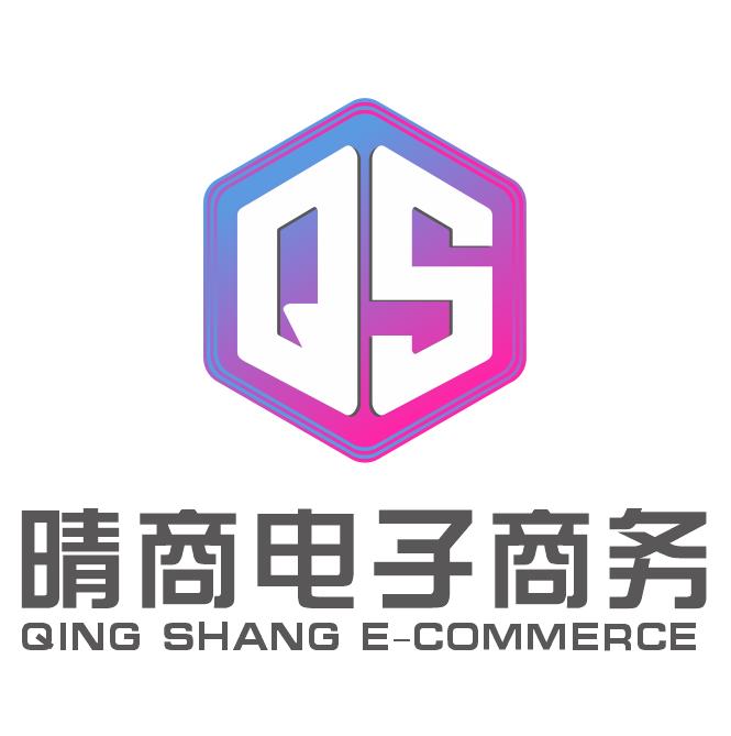 湖南晴商电子商务有限公司