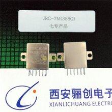 宝成JRC-071M电磁继电器骊创销售图片