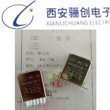 JZC-078M/012超小型中功率密封直流继电器配置高耐用图片