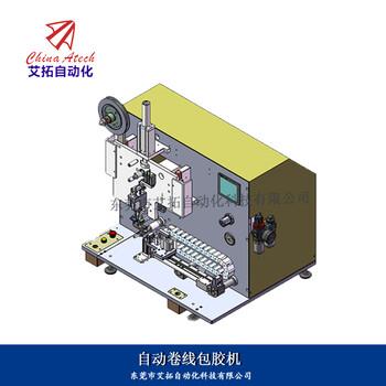 自动卷线包胶纸机艾拓自动化变压器非标自动化99热最新地址获取