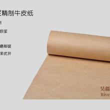 供应纯木浆精致牛皮纸,食品级精致牛皮纸厂家,优质精致牛皮纸图片
