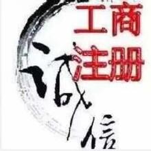 闵行注册公司新公司注册图片