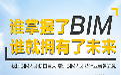 BIM全能實操培訓_學完即會BIM建模_理論+實戰