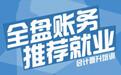 南京會計做賬培訓+初級中級職稱培訓+注冊會計師培訓