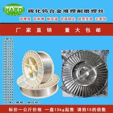 D212气保焊丝D256焊丝耐磨焊丝碳化钨焊丝D70耐磨焊丝耐磨堆焊焊丝图片