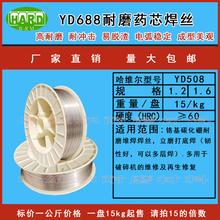 YD998耐磨焊丝YD507耐磨焊丝YD212耐磨焊丝YD818耐磨焊丝图片