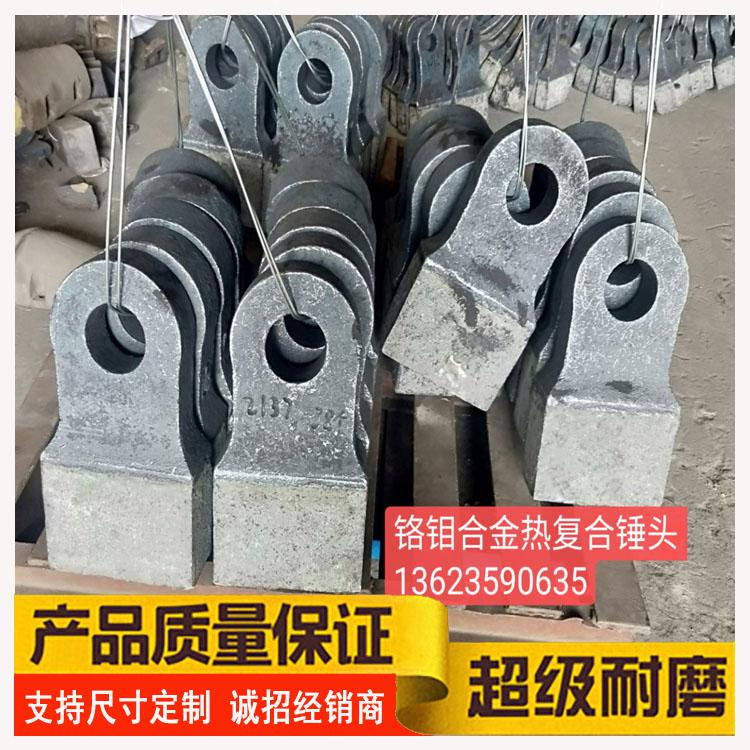 赣州重型锤式破碎机PCZ2020破碎机石灰石鼎力合金锤头