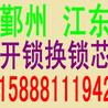 宁波开锁公司鄞州开锁江东开锁换名牌锁芯等锁具修理等服务