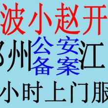 宁波天一广场开锁换锁修锁灵桥附近开锁换锁修锁丨开汽车锁