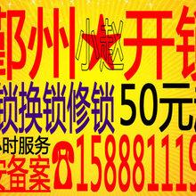 鄞州开锁换锁修锁50起丨宁波指纹锁安装丨万达广场附近上门修锁换锁芯