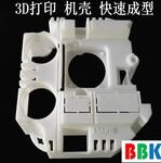 手板模型厂手板快速成型件3D打印小批量复膜