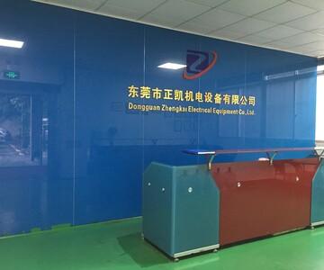 东莞市正凯机电设备有限公司