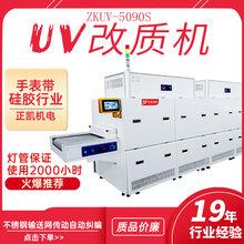 硅膠手機殼硅膠UV改質機表面UV改制機UV改性機代替噴油設備