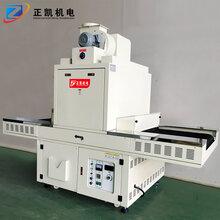 東莞正凱供應非標定制UV光固化機UV機UV干燥機