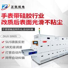 正凱機電硅膠改制機硅膠活化表面UV改質機紫外線光氧改質機定制