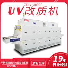 廠家直銷硅膠UV光改質機非標定做紫外線UV臭氧改質機生產廠家