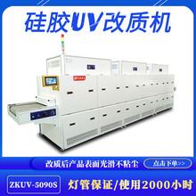 硅胶亮面UV改质设备硅胶改质产品表面光滑不粘尘免喷油防静电生产图片