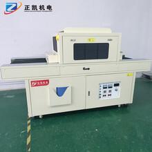 江蘇正凱機電led光固化干燥機ZKUV-752MTC-UV固化機生產廠家