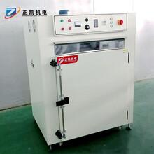 杭州正凯机电鼓风干燥工业烘烤箱ZKMO-5防爆烤箱价格图片