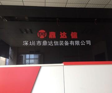 深圳市鼎达信装备有限公司