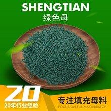 色母粒生产厂家现货供应高浓度黑色母粒佛山色母粒定制