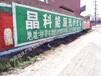 河南墙体广告,许昌刷涂料广告,河南农村墙体绘画标语