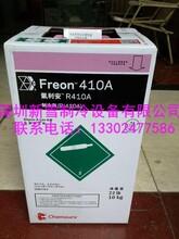 杜邦氟利昂科慕制冷剂新冷媒雪种R410A制冷剂R404AR407c134a图片