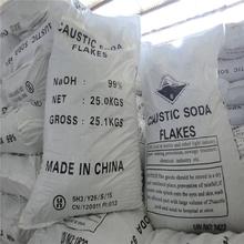 来宾氢氧化钠现货——价格商议图片