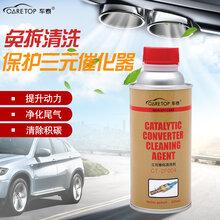 车泰CT-2F004三元催化清洗剂汽油添加剂燃油宝除积碳节油宝清洁剂清洗剂